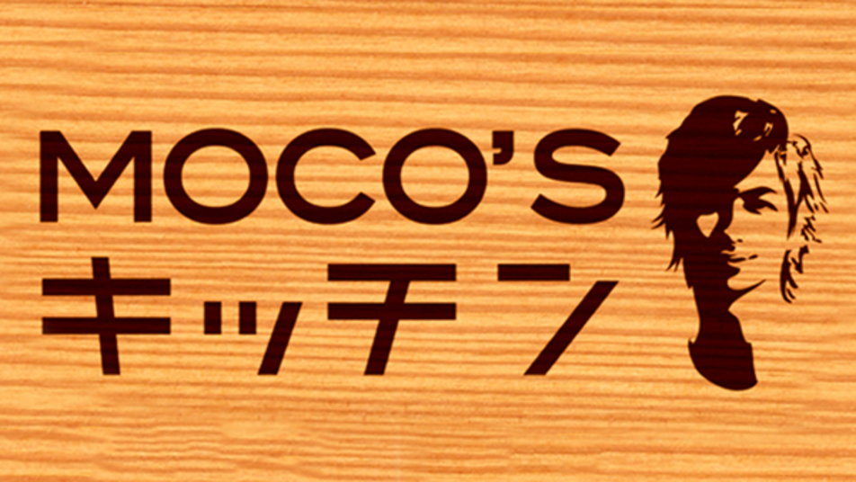 「MOCO'Sキッチン」が見放題