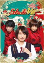 Ranma 1/2 (Live Action)