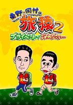東野・岡村の旅猿2 ~プライベートでごめんなさい…