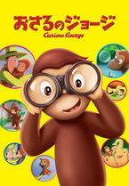 Curious George (Movie)
