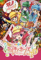 Detective Opera Milky Holmes TD