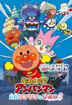 Soreike! Anpanman: Yousei Rinrin's Himitsu