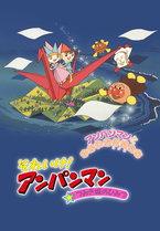 Soreike! Anpanman: The Secret of Tsumiki-jo