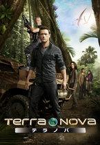 Terra Nova 〜未来創世記