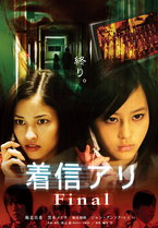 One Missed Call 3 Final